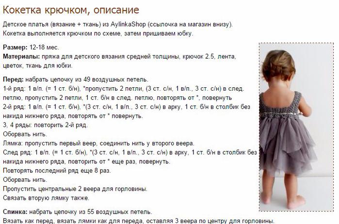 Вязание крючком кокетка для детского платья 967