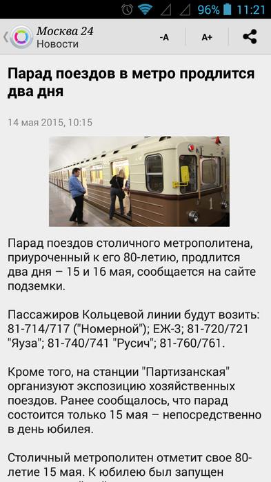 Screenshot_2015-05-14-11-21-29 (393x700, 202Kb)