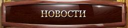 Безымянный (255x56, 30Kb)