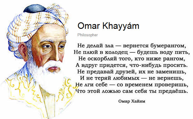 Omar_Khayyam (650x400, 166Kb)