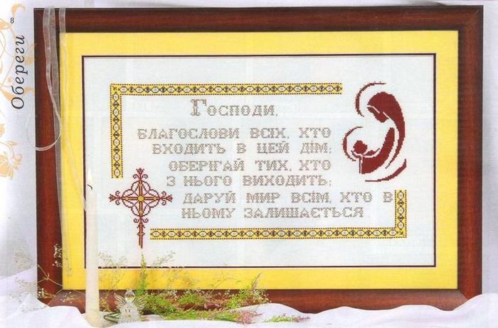 Вышивка молитва о доме схема 34