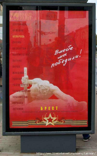 Санкт-Петербург. Вместе мы победили. Плакаты/1413032_Brest_Krepost (403x650, 114Kb)