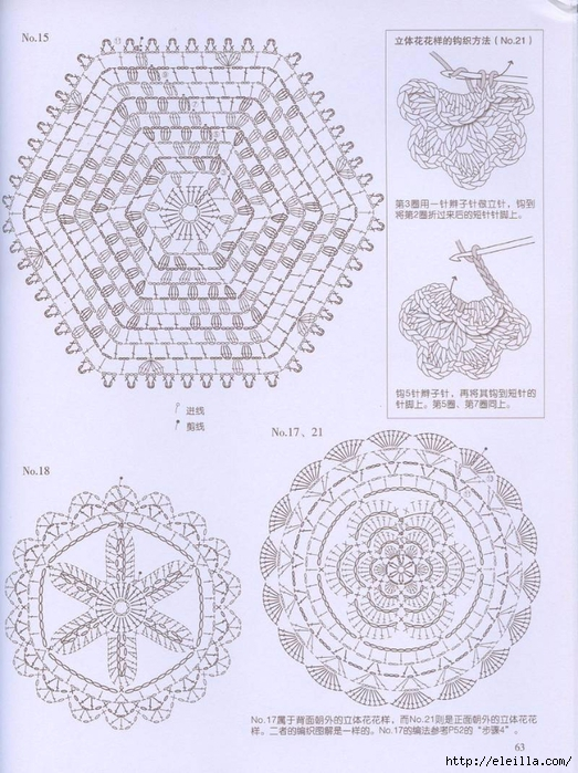 crochet lace (64) (523x700, 318Kb)