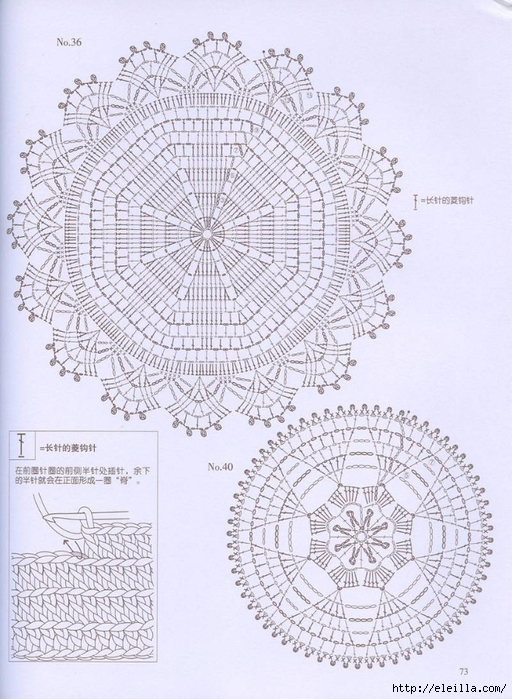 crochet lace (74) (512x700, 312Kb)