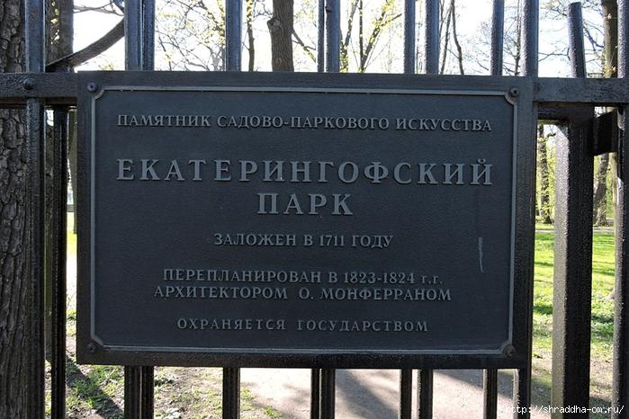 СПБ, Екатерингофский парк (2) (700x466, 310Kb)