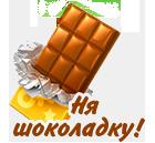 Ня шоколадку копия (140x129, 28Kb)