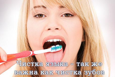 3470549_chistka_yazika (490x330, 46Kb)