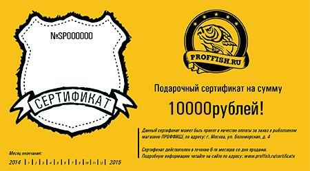 подарочный сертификат в рыболовные магазины москвы