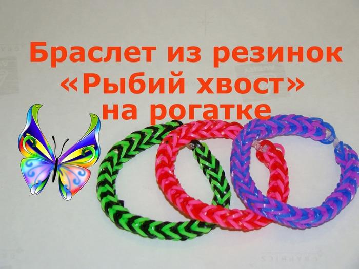Как плести тройной браслеты из резинок на рогатке