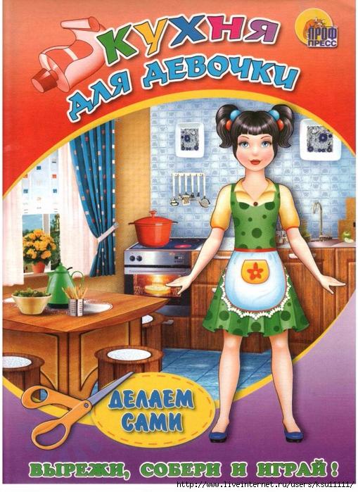 кухня (1) (509x700, 359Kb)