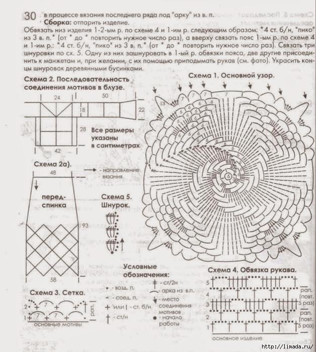 crochetemodax290 (627x700, 334Kb)