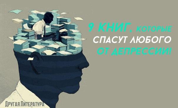 от депрессии меня спасла эта книга дома станицах Краснодарского