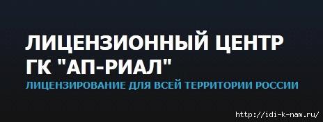 заказать лицензию мчс, получить лицензию мчс, как получить лицензию мчс, /1431909213_Bezuymyannuyy (464x176, 56Kb)