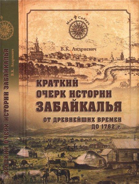 Андриевич В.К._Краткий очерк истории Забайкалья (454x600, 80Kb)