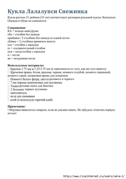 Lalaloopsy_snejinka_2 (494x700, 106Kb)