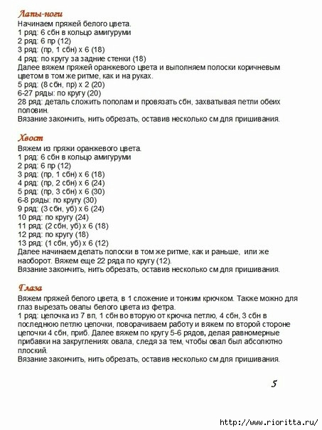 Рї (4) (453x604, 147Kb)