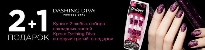 7Накладные ногти Крэкл Dashing Diva