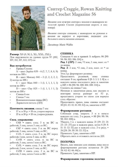 0_c2aab_b9862d80_orig (493x700, 197Kb)