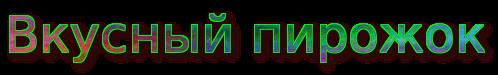 5845504_coollogo_com1143263 (498x75, 39Kb)