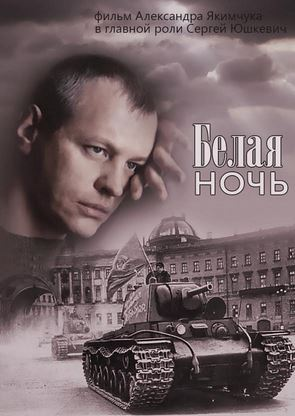 1423723135_belaya-noch-2015 (295x416, 31Kb)