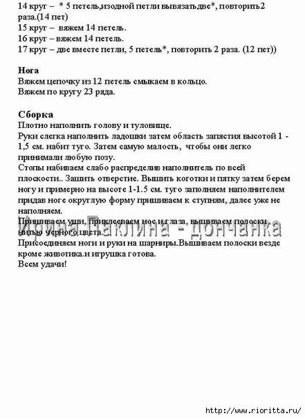 Рё (3) (441x604, 121Kb)