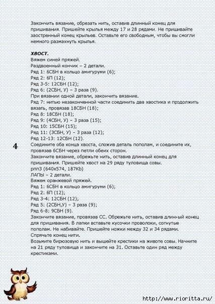 Рї (4) (427x604, 230Kb)
