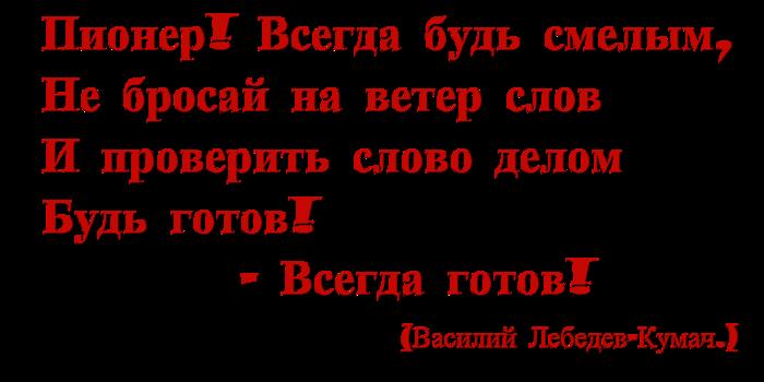 http://img0.liveinternet.ru/images/attach/c/4/122/745/122745258_pioner.WoVHI=_132b10_86d6b59b_orig