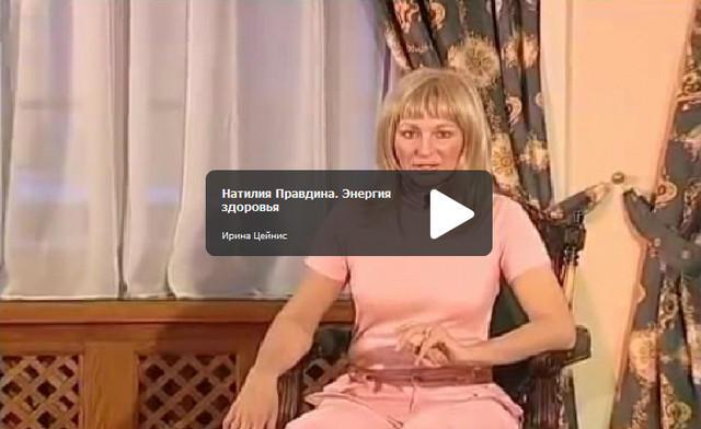 3720816_Natiliya_Pravdina__Energiya_zdorovya (640x392, 37Kb)