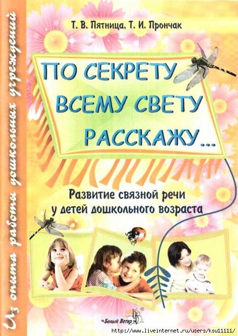 Po_sekrety_vsemy_svety_rasskazhy_razvitie_svjaznoj_rechi.page01 (485x684, 263Kb)