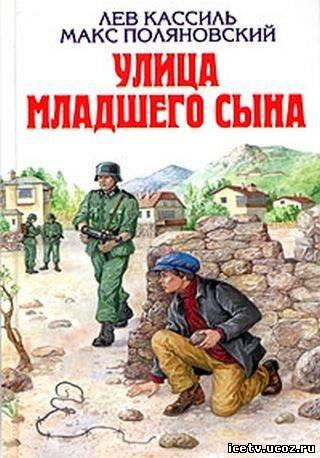 Улица младшего сына содержание для читательского дневника/1432212191_ulica_mladshego_suyna (320x458, 35Kb)
