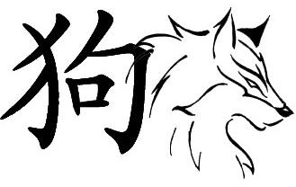 Собачий гороскоп