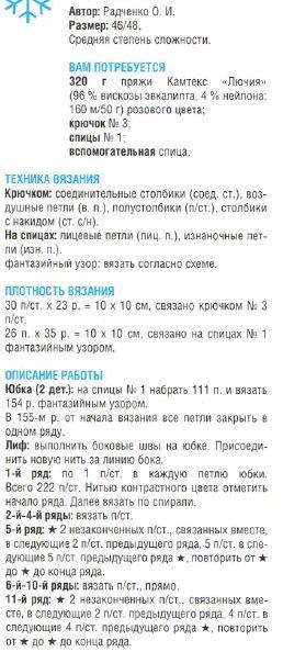 ПНК-КироваЦветы-для-дома-01075 (258x594, 152Kb)