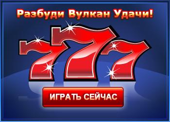 http://777casino-vulkan.com/