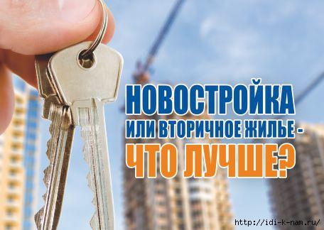 Что лучше новостройка или вторичное жильё,/1432344795_na_sayt189 (456x324, 81Kb)
