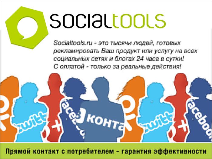 4215821_socialtoolspage003 (700x525, 237Kb)