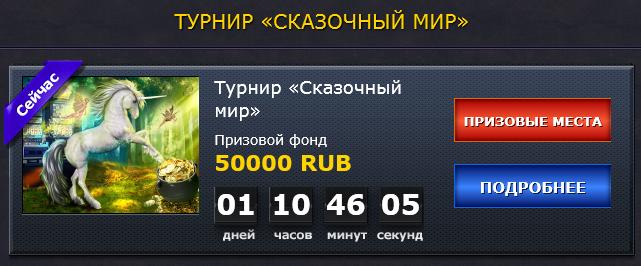 3059790_Tyrnir_Skazochnii_mir_v_internet_kazino_Vylkan (641x266, 115Kb)