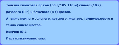 materialy-dlya-vyazaniya-prihvatki- (500x193, 40Kb)