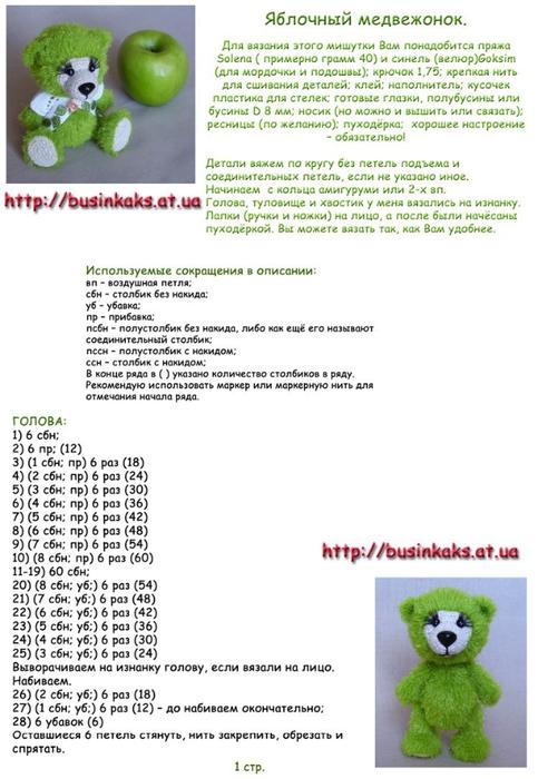 Sph96mTAmtk (483x700, 252Kb)