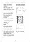 Превью pulover_184_3 (495x700, 212Kb)