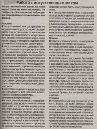 мех-кожа_бурда1_2011 (335x443, 34Kb)