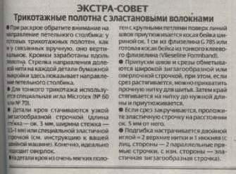 мех-кожа_бурда1_2011- (335x248, 18Kb)