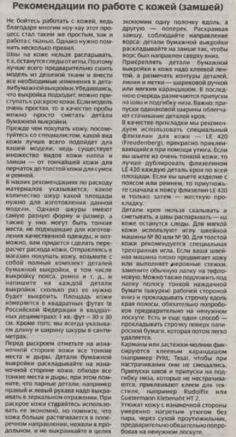 мех-кожа_бурда1-2011 (344x636, 51Kb)