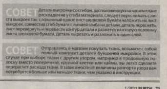 мех-кожа_бурда1-2011- (342x182, 11Kb)
