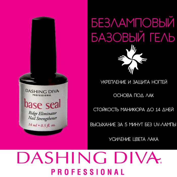 ����������� ���� Dashing Diva