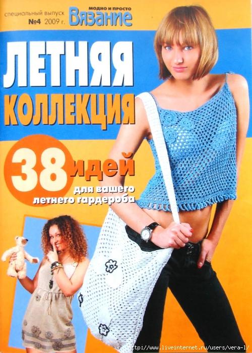 ВЯЗАНИЕ модно и просто (спецвыпуск) 2009-04 Летняя коллекция_1 (500x700, 320Kb)