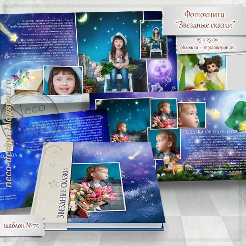 1432673084_maket_detskoy_fotoknigi_zvezdnuye_skazki (500x500, 385Kb)