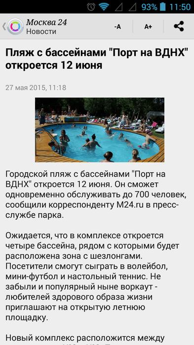 Screenshot_2015-05-27-11-50-58 (393x700, 224Kb)