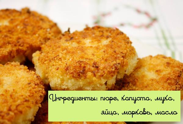 Стас рецепты из остатков картофельного пюре (Шахтинский