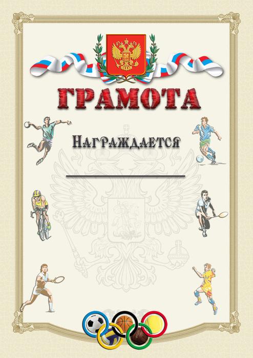 gramota sport (494x700, 134Kb)