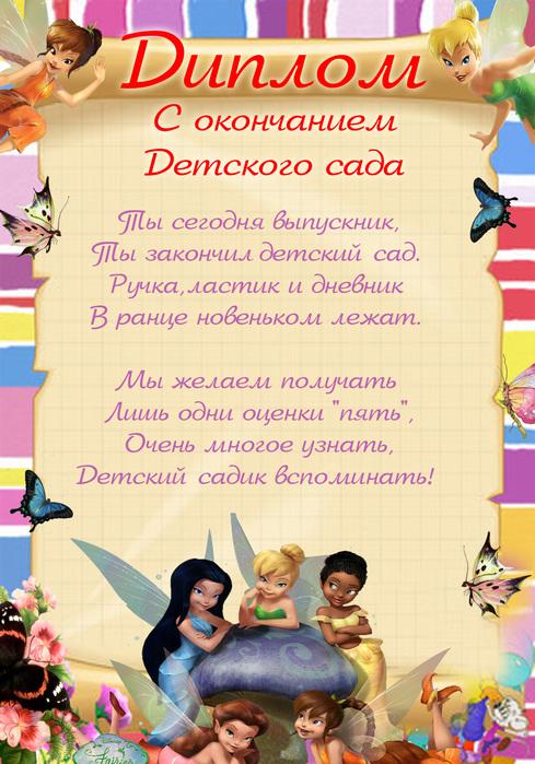 диплом выпускника детсада с феями (489x700, 194Kb)